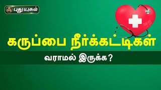 Doctor On Call 06-10-2020 Puthuyugam Tv