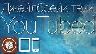 Джейлбрейк твик YouTubed активирует фоновое воспроизведение видео для клиента YouTube(Расширение YouTubed из Cydia не имеет настроек и работает сразу после установки. С ним воспроизведение видео не..., 2013-12-17T10:26:13.000Z)