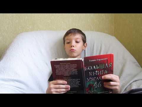 12+ Большая книга ужасов 46 (1) - чтение