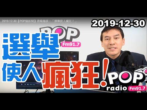 2019-12-30【POP撞新聞】黃暐瀚談:「選舉使人瘋狂!」