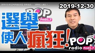 Baixar 2019-12-30【POP撞新聞】黃暐瀚談:「選舉使人瘋狂!」