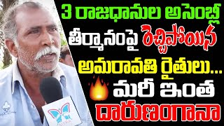 Amaravathi Farmers Response On 3 Capitals Bill Passed In AP Assembly | Public Talk On 3 Capitals