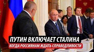 Путин включает Сталина. Когда россиянам ждать справедливости