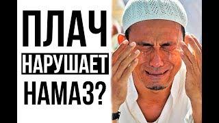 Плач в намазе делает его НЕДЕЙСТВИТЕЛЬНЫМ?