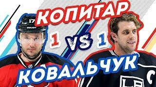 КОПИТАР vs КОВАЛЬЧУК - Один на один