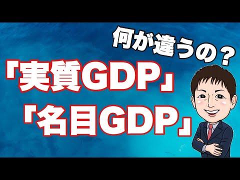 恥ずかしくて今更聞けない「名目GDP」「実質GDP」の違いとは?