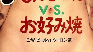 下町兄弟 が 伊藤洋介とタッグを組んだ 幻の8cm CDシングル。 1995年.
