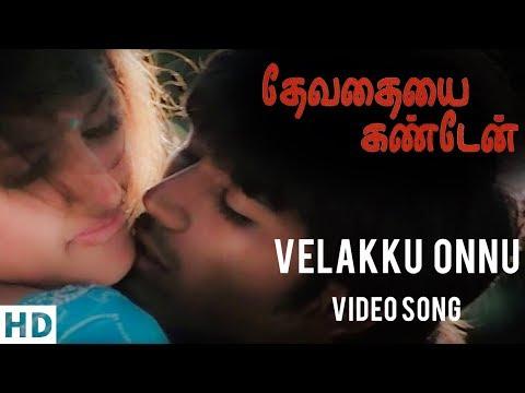 Devathayai Kanden - Vilakku Onnu Video...