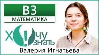 В3-3 по Математике Подготовка к ЕГЭ 2013 Видеоурок