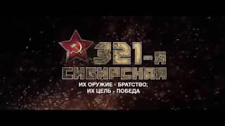 Новый военный фильм 321-я Сибирская обзор и факты
