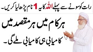Wazifa for Success in Life | Har Maqsad mein Kamyabi ka Wazifa