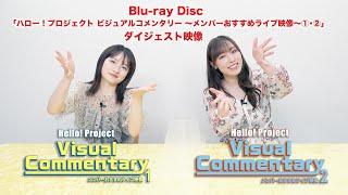 10/21発売『ハロー!プロジェクト ビジュアルコメンタリー』ダイジェスト