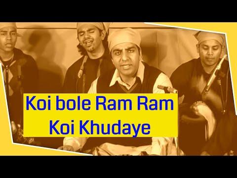 Koi Bole Ram Ram - Riyaaz Qawwali
