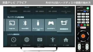 ソニー 液晶テレビ ブラビア(Android TV機能搭載モデル) 外付けUSBハードディスク録画の始め方 thumbnail