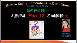 How to Easily Ręmember the Definitions in N-400 Part 12 (1) 如何轻松记住 入籍表格 Part 12 名词解释 (1)