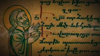 Meghk im - Armenian Orthodox Penitential Hymn (Mode 4) - «Մեղք իմ» - Ապաշխարութեան Շարական Բկ