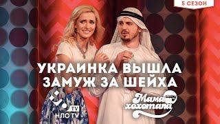 Украинка Вышла Замуж за Шейха | Шоу Мамахохотала на НЛО TV