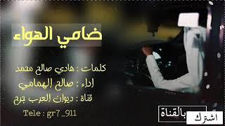 Download |شيلة_ضامي الهواء_اداء_صالح الهمامي