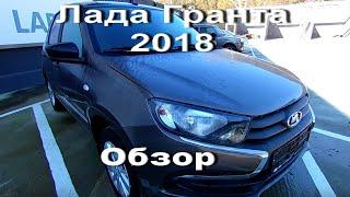 Новая Лада Гранта 2018 года. Обзор Новой Гранты Хэтчбек 2018. Новые автомобили Лада.