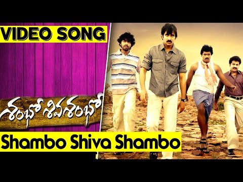 Shambo Shiva Shambo Title Song    Sambo Siva Sambo Movie Songs    Ravi Teja,Allari Naresh,SivaBalaji
