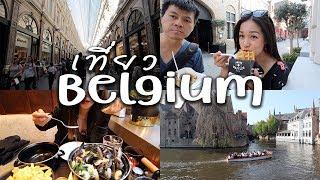 VLOG เบลเยี่ยม เมืองบรัซเซลส์และเมืองบรูซ.. Visting Brussels and Bruges Belgium