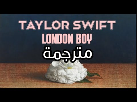 Taylor Swift - London boy مترجمة