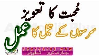 Video Pyar Love Ka Sarson Ke Tail || Oil Wala Amal || Muhabbat Ka Lazawal Taaviz || By Al Moalij Plus download MP3, 3GP, MP4, WEBM, AVI, FLV Juli 2018