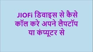 [ Hindi ] How To Make Calls From Jiofi Device using Pc Or Laptop [ Hindi ]