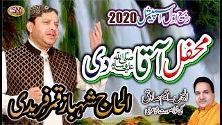 MEHFIL AQAA DI  MILAD SHAREEF NEW NAAT 2020 SHAHBAZ QAMAR FREEDI