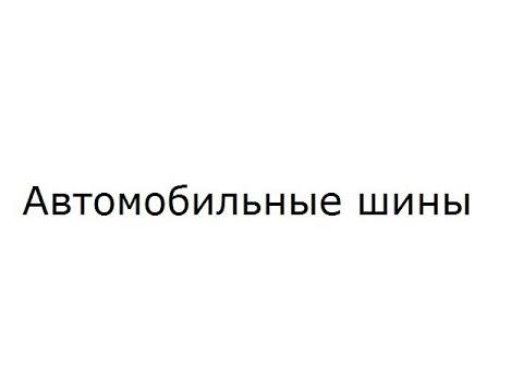 Купить зимнюю резину в интернет-магазине юлмарт по выгодной цене. Широкий выбор и доставка по всей россии.