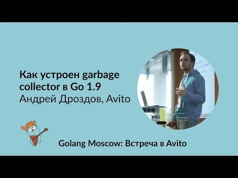Как устроен garbage collector в Go 1.9 | Андрей Дроздов