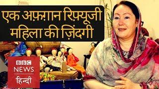 Taliban के डर से Afghanistan में अपना सब कुछ छोड़ India आई Women Refugee की Life कैसी है (BBC Hindi)