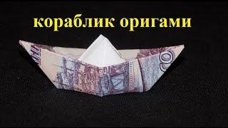 оригами из денег кораблик из купюры