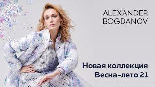 Нидерландская весна Весна Лето 2021 Alexander Bogdanov