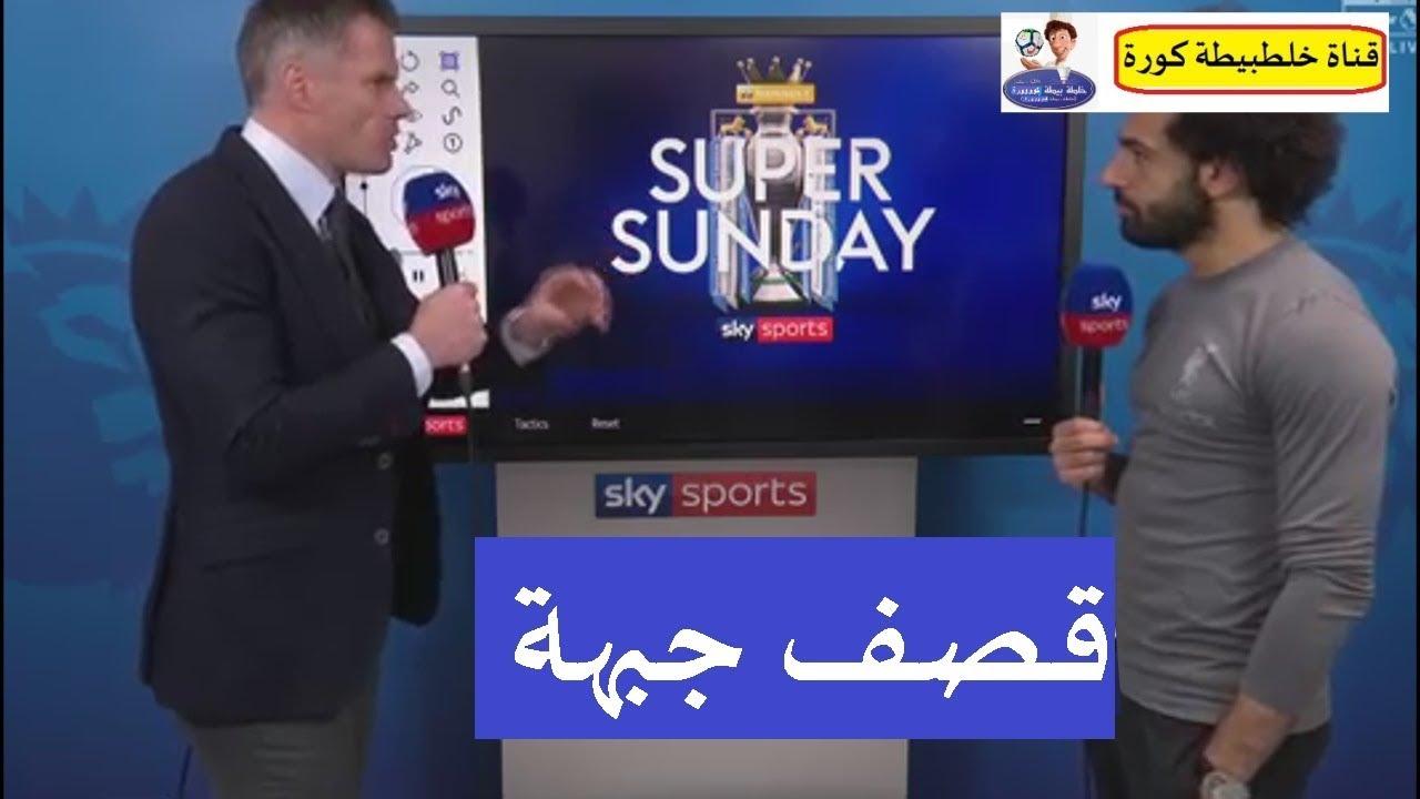 مترجم  - محمد صلاح يقصف جبهة مذيع سكاى سبورت ويفحمة بعد مباراة توتنهام