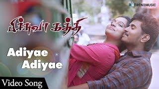 Pichuva Kaththi Movie Songs   Adiyae Adiyae Video Song   Senguttuvan   Anisha Xavier   Trend Music