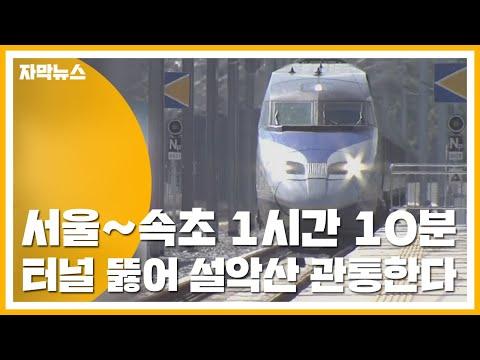 [자막뉴스] 서울~속초 1시간 10분...터널 뚫어 설악산 관통한다 / YTN