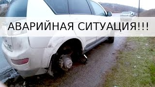 Аварийная ситуация! с. Александровка.(, 2015-11-25T10:23:49.000Z)