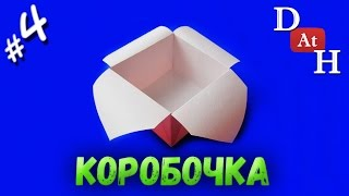 Оригами коробочка своими руками(Здравствуйте мои дорогие зрители, меня зовут Сергей в этом видео я хочу вам показать как сделать интересную..., 2016-10-12T15:53:27.000Z)