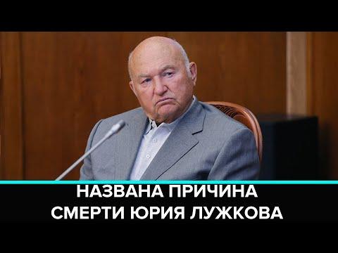 Названа причина смерти Юрия Лужкова - Москва 24