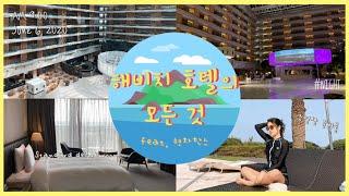 [호텔 리뷰] 이벤트 당첨으로 다녀온 제주 해비치 호텔…