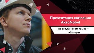 Презентация компании AkzoNobel (на английском языке + субтитры)