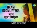 Naam Goom Jayega with lyrics   नाम गूम जायेगा गाने के बोल   Kinara  Jeetendra/Hema Malini/Dharmendra