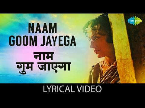 Naam Goom Jayega with lyrics | नाम गूम जायेगा गाने के बोल | Kinara |Jeetendra/Hema Malini/Dharmendra