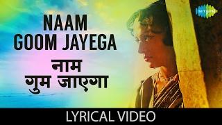naam goom jayega with lyrics नाम गूम जायेगा गाने के बोल kinara jeetendrahema malinidharmendra