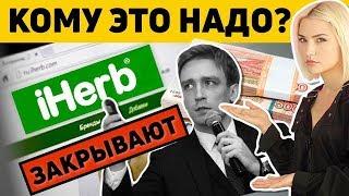 КОМУ ВЫГОДНО ЗАКРЫТЬ IHERB В РОССИИ