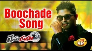 Race Gurram Video Songs | Boochade Boochade Song | Allu Arjun | Shruti Haasan | Thaman