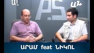 ՔՍԱՆ ՏԱՐՎԱ ԱԲԻԺՆԻԿՆԵՐԻ ԴՈՒԵՏԸ․ ԱՐԱՄ feat ՆԻԿՈԼ