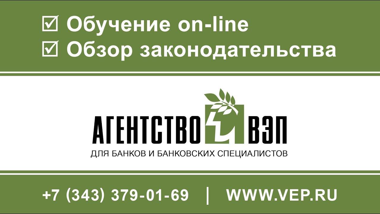 229 фз о потребительском займе