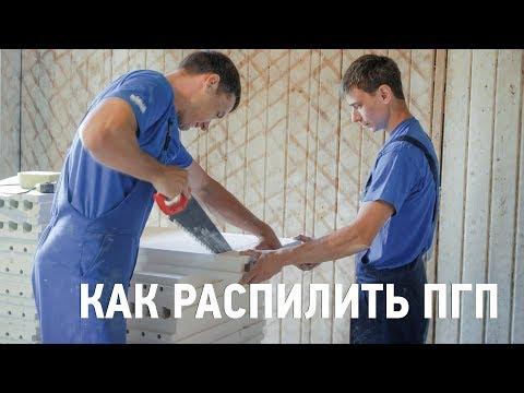 Как распилить пазогребневую плиту